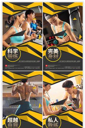 大气运动健身宣传展板设计