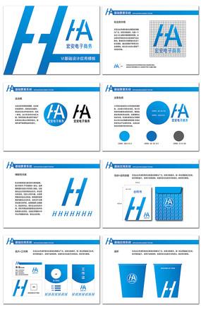 电子商务VI基础元素应用模板