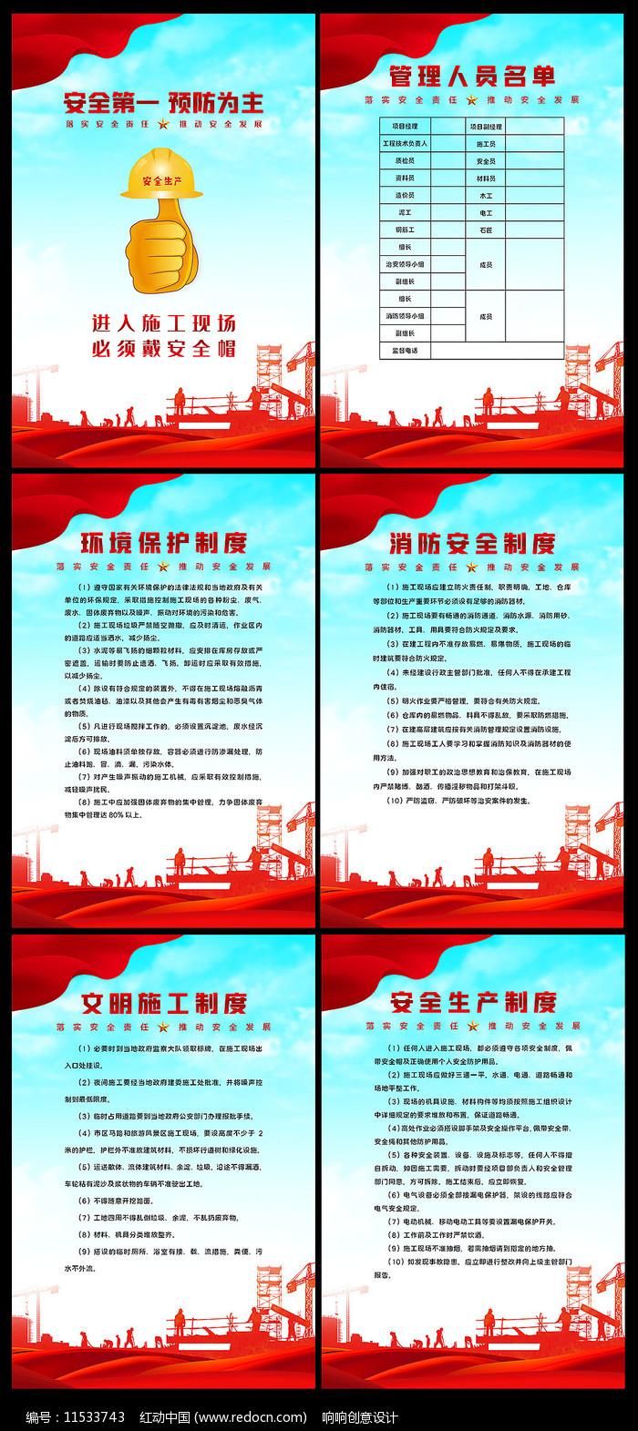 房地产建筑工地施工工地制度牌展板图片