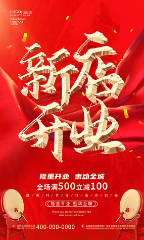 红色喜庆新店开业宣传海报