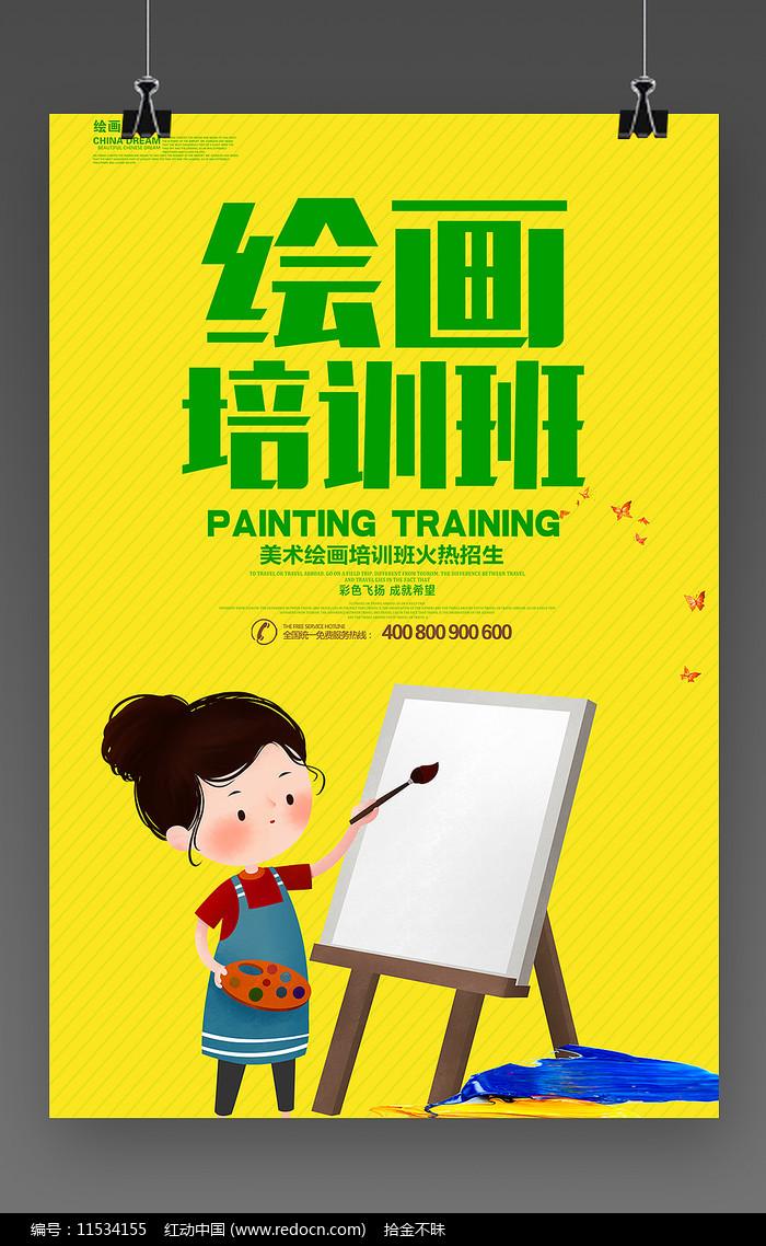 绘画培训班招生海报图片