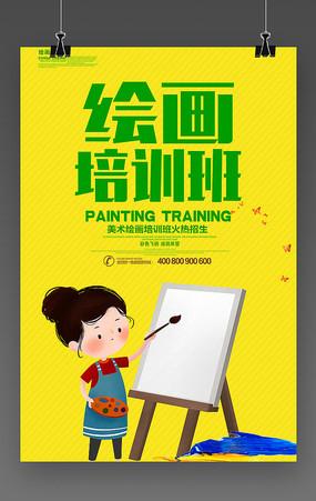 绘画培训班招生海报