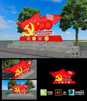 建党100周年雕塑设计