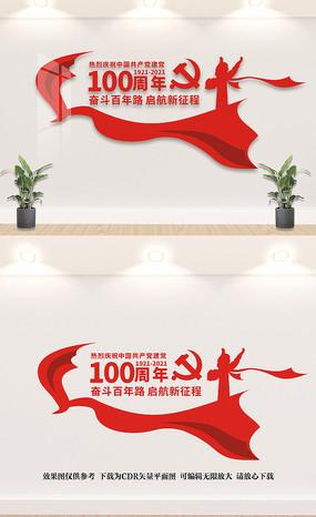 建党100周年主题文化墙设计