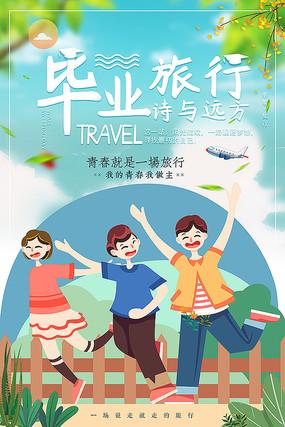 简约青春毕业旅行海报