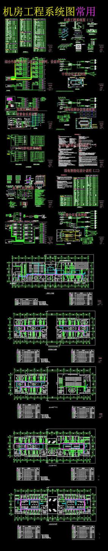 机房工程系统图常用弱电CAD