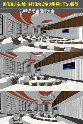 酒店多媒体会议室SU模型