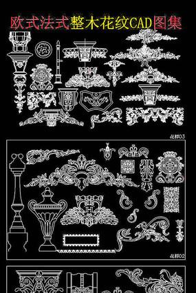 欧式花纹CAD图