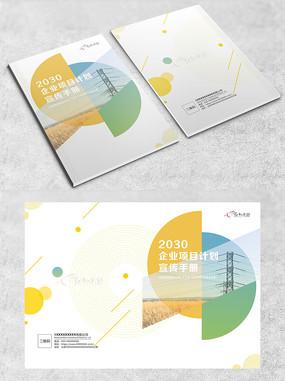 企业品牌形象画册封面设计