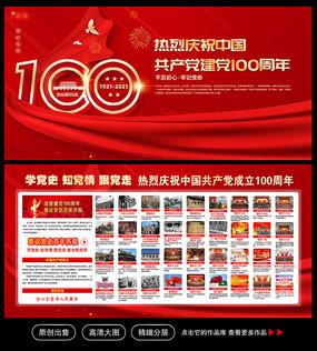 七一建党100周年宣传展板