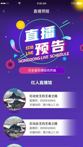 淘宝天猫618蓝紫色活动直播海报