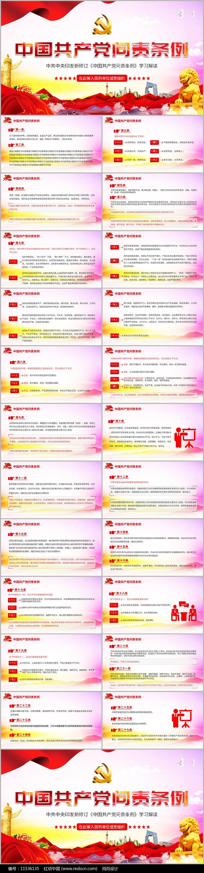 中国共产党问责条例PPT 图片