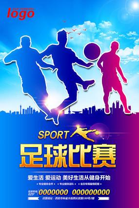 足球广告比赛海报