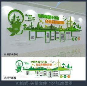 安全用电企业文化墙设计