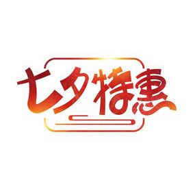 创意七夕促销艺术字设计