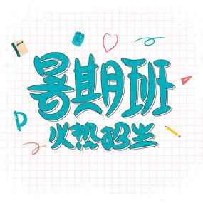 创意暑假班字体设计