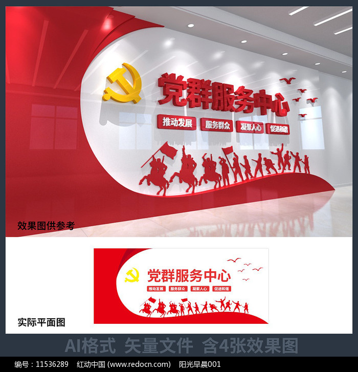 党群服务中心党建文化墙设计图片