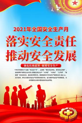 大气2021全国安全生产月宣传海报模板