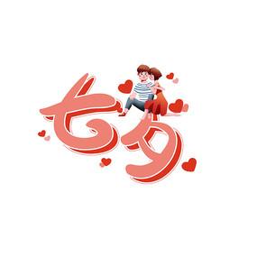 粉色系七夕情人节创意设计艺术字元素