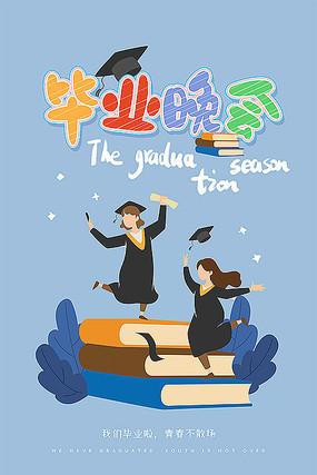 极简卡通毕业季海报设计