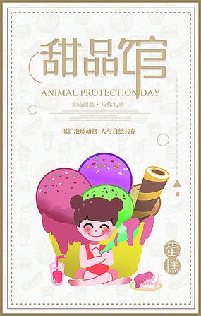 卡通粉色甜品海报设计
