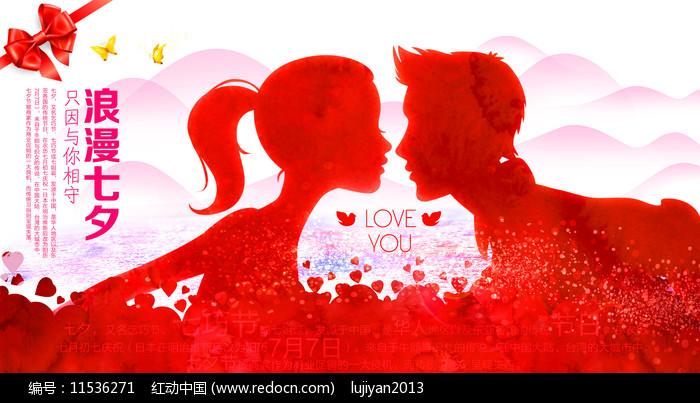 浪漫七夕节促销海报图片