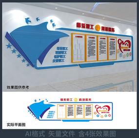 情系职工文化形象墙设计