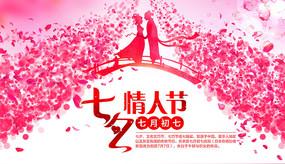 七夕情人节促销海报设计