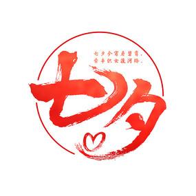 七夕书法字体元素