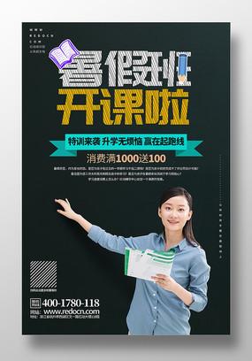 暑假班开课招生宣传海报设计