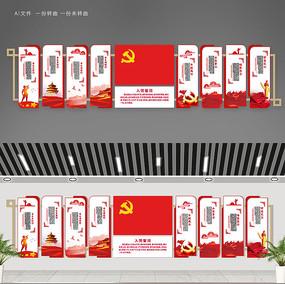 学史明理党史文化墙设计