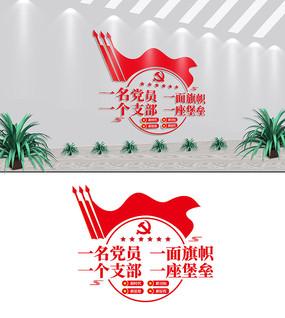 一名党员一面旗帜文化墙设计