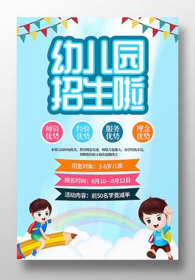 幼儿园招生宣传海报设计