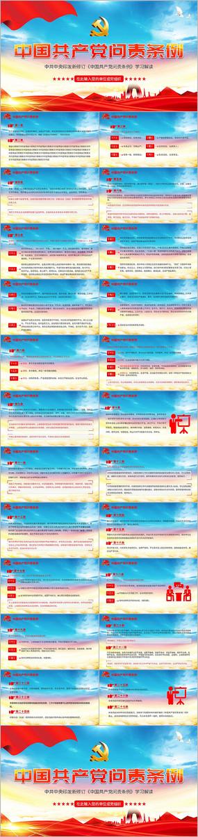 中国共产党问责条例PPT