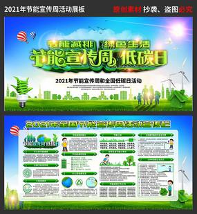 2021节能宣传周低碳日展板