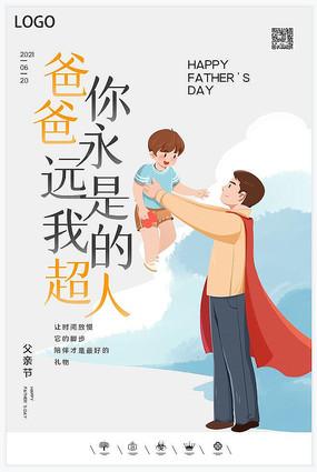 父亲节卡通元素海报