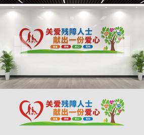 关爱残疾人文化墙设计