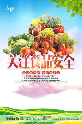 关注食品安全公益海报