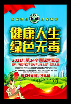 国际禁毒日公益海报