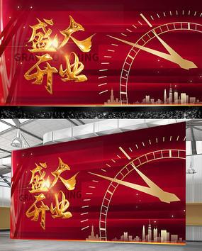 红色大气创意盛大开业背景板