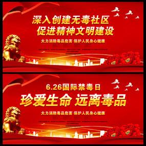 红色禁毒宣传国际禁毒日展板