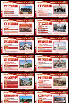 红色中国革命精神展板