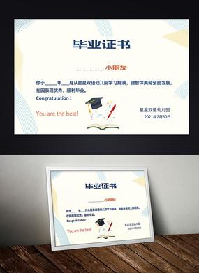 简约幼儿园毕业证书模板