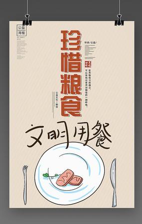 简约珍惜粮食食堂文化海报