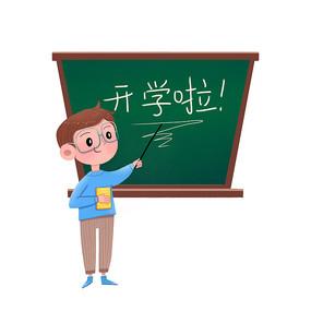 开学季老师和黑板