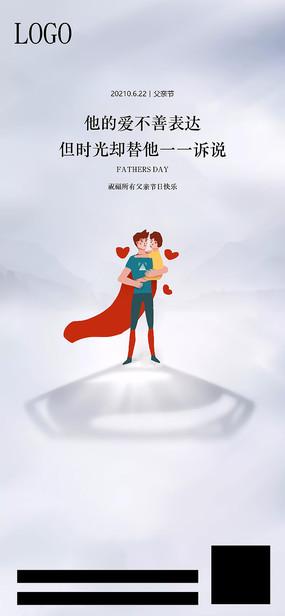 商业父亲节节日海报
