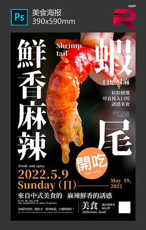 虾尾美食海报