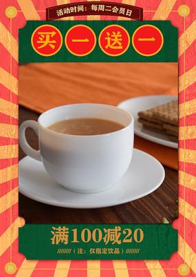 心动奶茶促销海报设计