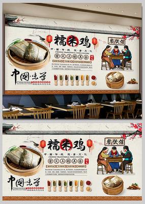 中国风餐饮糯米鸡背景墙