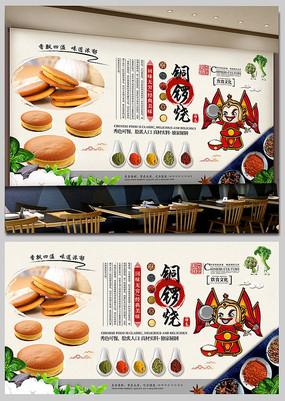 中国风铜锣烧美食背景墙
